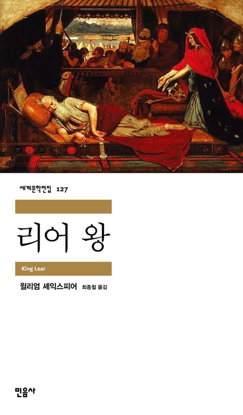 셰익스피어 4대 비극 세트 : 햄릿.오셀로.맥베스.리어 왕 – 전4권