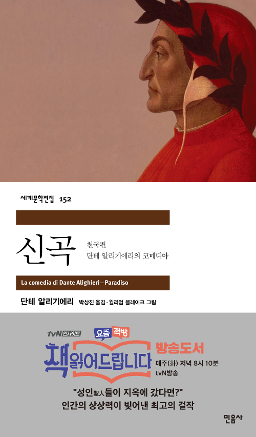 신곡 세트 – 전3권
