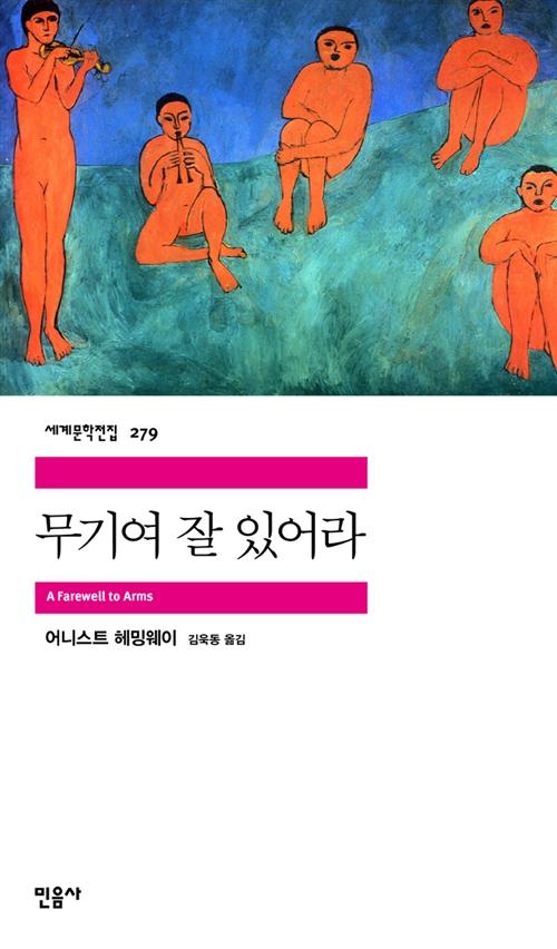 헤밍웨이 컬렉션 세트 – 전5권