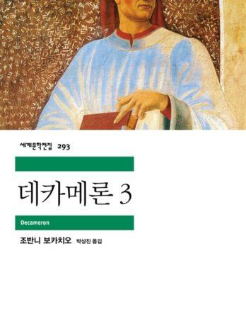 데카메론 3