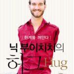 닉 부이치치의 허그(HUG) – 한계를 껴안다