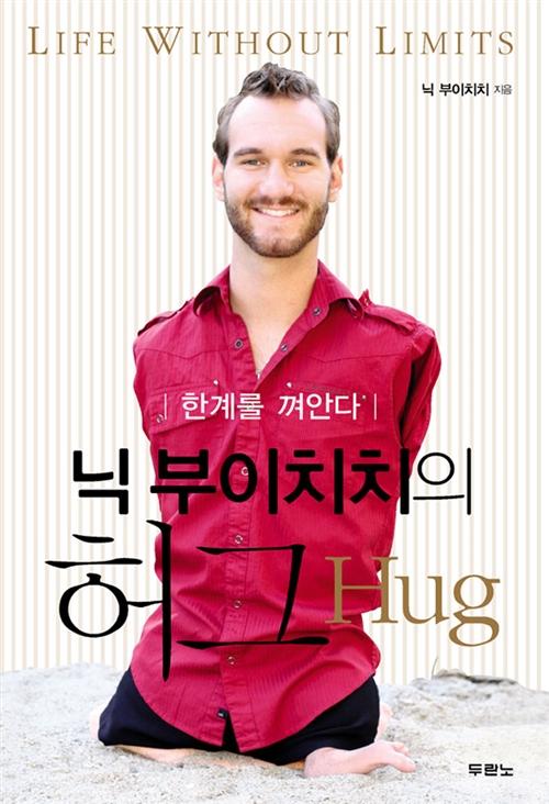 닉 부이치치의 허그(HUG) - 한계를 껴안다