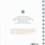 일대일 제자양육 성경공부 (스프링) – 개정3판