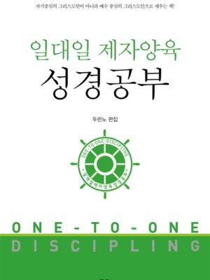 일대일 제자양육 성경공부 (반양장) – 개정3판