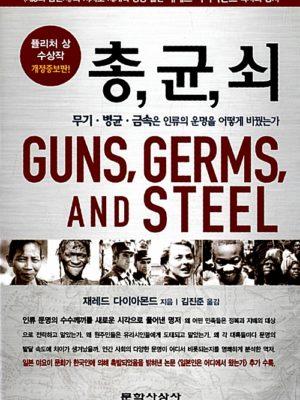 총 균 쇠 (반양장) – 무기.병균.금속은 인류의 운명을 어떻게 바꿨는가, 개정증보판
