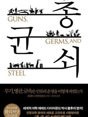 총 균 쇠 (양장) – 무기.병균.금속은 인류의 운명을 어떻게 바꿨는가, 개정증보판