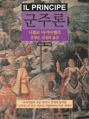 군주론 – 제4판 개역본