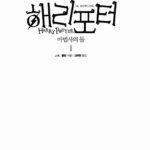 해리 포터와 마법사의 돌 1 (반양장) – 개정판