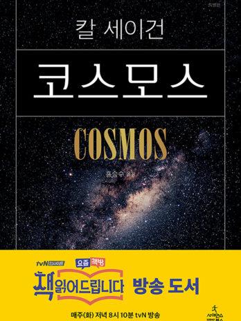 코스모스 – 보급판