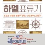 하멜표류기 – 조선과 유럽의 운명적 만남, 난선제주도난파기