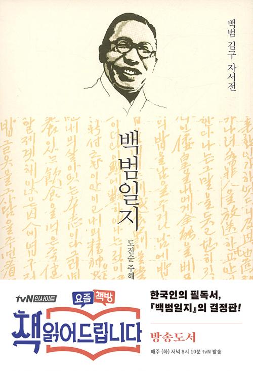 백범일지 - MBC 느낌표 선정도서, 보급판, 백범 김구 자서전