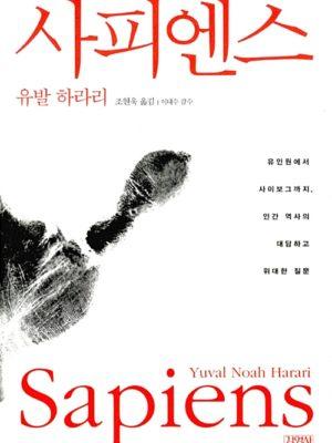 사피엔스 – 유인원에서 사이보그까지, 인간 역사의 대담하고 위대한 질문