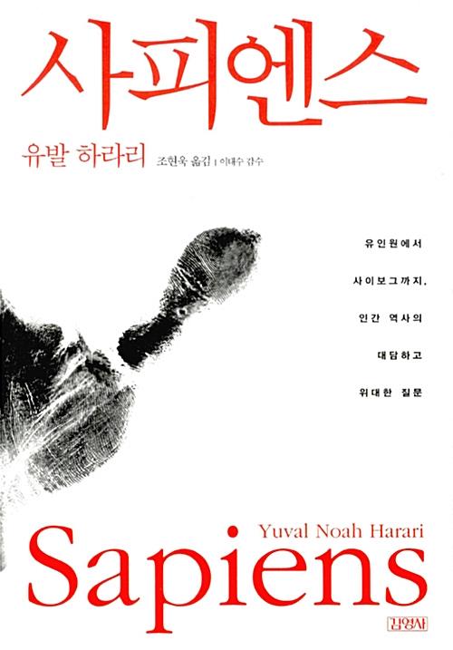 사피엔스 - 유인원에서 사이보그까지, 인간 역사의 대담하고 위대한 질문