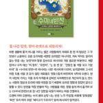 수미네 반찬 (한정판 리커버 에디션) - 김수미표 요만치 레시피북