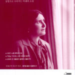 금색 공책 1 – 도리스 레싱 탄생 100주년 기념 특별판