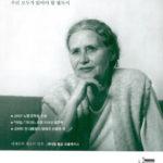 금색 공책 2 – 도리스 레싱 탄생 100주년 기념 특별판