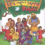 두란노 어린이 그림성경 (한글판) – 개정판