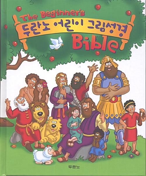 두란노 어린이 그림성경 (한글판) - 개정판