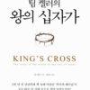 팀 켈러의 왕의 십자가 - 위대하신 왕의 가장 고귀한 선택
