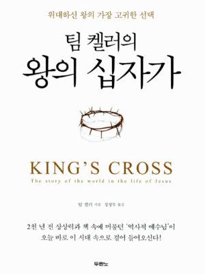 팀 켈러의 왕의 십자가 – 위대하신 왕의 가장 고귀한 선택