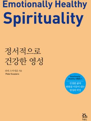 정서적으로 건강한 영성 – 진정한 삶의 변화를 이끌어 내는 영성의 비밀