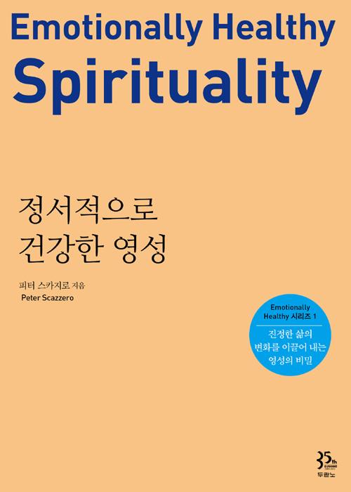 정서적으로 건강한 영성 - 진정한 삶의 변화를 이끌어 내는 영성의 비밀