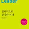 정서적으로 건강한 리더 - 건강한 리더가 되기 위한 리더십의 비밀