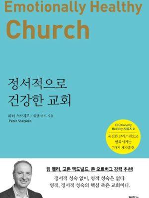 정서적으로 건강한 교회 – 온전한 크리스천으로 변화시키는 7가지 제자훈련