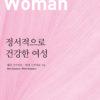 정서적으로 건강한 여성 - 진리 안에 살기 위한 여덟 가지 '성경적 멈춤'
