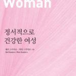 정서적으로 건강한 여성 – 진리 안에 살기 위한 여덟 가지 '성경적 멈춤'