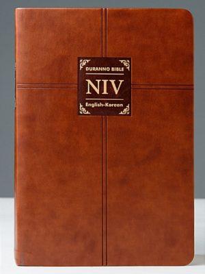 [브라운] 두란노 개역개정판(4판) NIV 영한성경 – 소(小).단본.색인 – 최고급 신소재.사전식