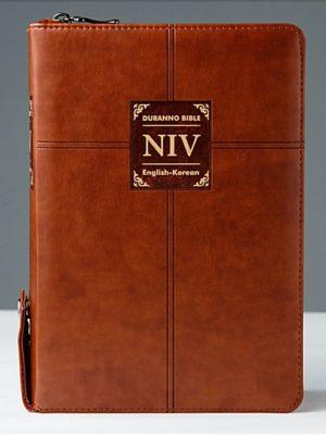 [브라운] 두란노 개역개정판(4판) NIV 영한성경 – 소(小).합본.색인 – 최고급 신소재.지퍼식