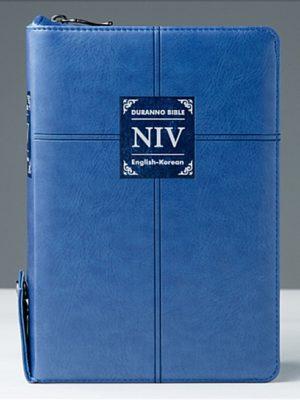 [네이비] 두란노 개역개정판(4판) NIV 영한성경 – 소(小).합본.색인 – 최고급 신소재.지퍼식