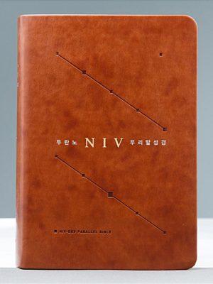 [브라운] 두란노 NIV 우리말성경 – 소(小).단본.색인 – 최고급 신소재.사전식