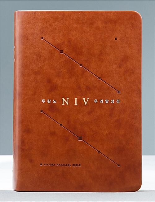 [브라운] 두란노 NIV 우리말성경 - 소(小).단본.색인 - 최고급 신소재.사전식