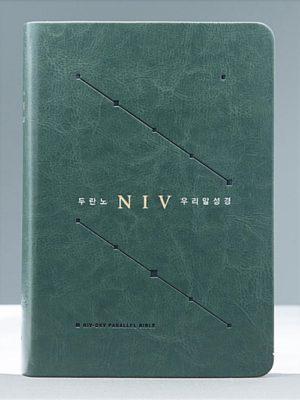 [카키] 두란노 NIV 우리말성경 – 소(小).단본.색인 – 최고급 신소재.사전식