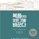 복음만이 모든 것을 바꾼다 – 한국교회에서 진행되는 복음중심적 사역