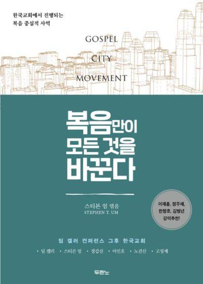 복음만이 모든 것을 바꾼다 - 한국교회에서 진행되는 복음중심적 사역