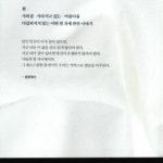 흰 - 한강 소설