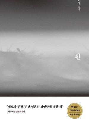 흰 – 한강 소설