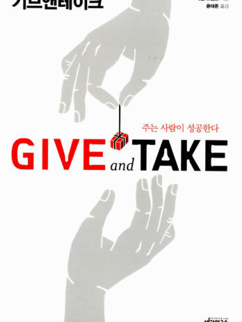기브앤테이크 Give and Take – 주는 사람이 성공한다