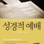 성경적 예배 - 하나님이 계획하신 예배의 기본원리 바로알기