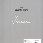 이루마 Says the Piano (스프링)
