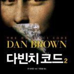 다빈치 코드 2 – 개정판