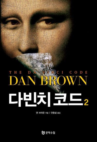 다빈치 코드 2 - 개정판
