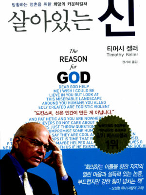 살아있는 신 (DVD 포함 고급박스 세트) – 방황하는 영혼을 위한 희망의 카운터컬처