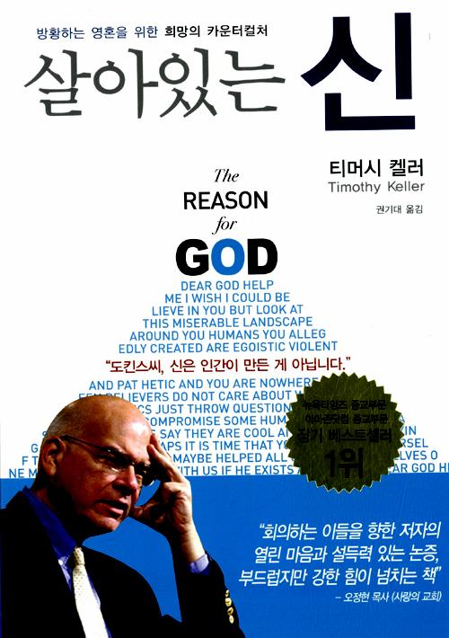 살아있는 신 (DVD 포함 고급박스 세트) - 방황하는 영혼을 위한 희망의 카운터컬처