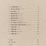 갈라디아서; 복음을 만나다 – 갈라디아서 깊이 읽기 (Study Guide)포함