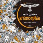 애니모피아 Animorphia – 환타지 어드벤처 컬러링북