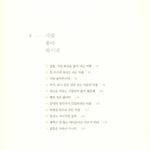 스님의 주례사 – 행복한 결혼생활을 위한 남녀 마음 이야기, 개정판